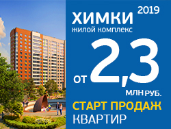 ЖК «Химки 2019» 23 мин от м. Петровско-Разумовская